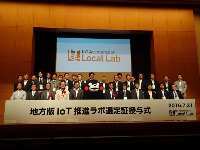 IoT推進ラボ式典